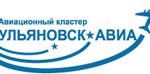 ОГКУ «Развитие Авиационного кластера Ульяновской области»
